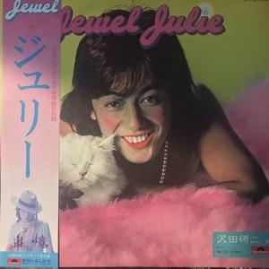 沢田研二 / jewel julie 追憶 (1974)