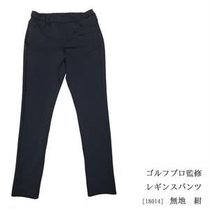 ゴルフプロ監修 無地レディースレギンスパンツ【日本製】18014