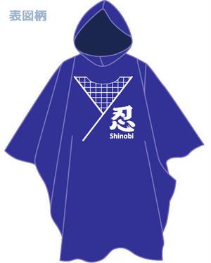 レインポンチョ忍者 (大人用・子供用あり)