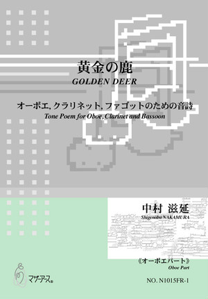 N1015FR GOLDEN DEER(Oboe, Clarinet and Bassoon/S. NAKAMURA /Full Score)