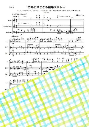 楽譜 カルピス子供劇場メドレー 木管三重奏  フルート・クラリネット・ファゴット  トリオ アルプスの少女ハイジ、ムーミン、フランダースの犬、母をたずねて三千里、あらいぐまラスカル