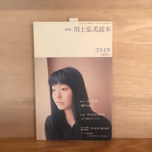 [古書]川上弘美読本 : 総特集 <ユリイカ>