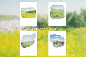 「ゆめつくり虫~四季~」ポストカードセット(4枚入り)