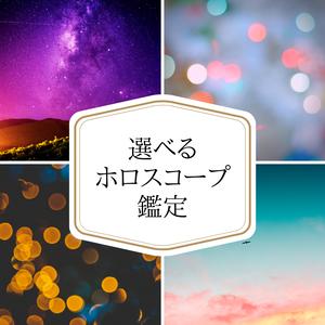 選べるホロスコープ鑑定【お好きなもの2つ】