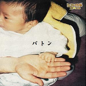バトン[CD版](4曲入り)