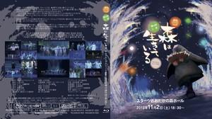 【Blu-ray】劇団クリエつくば ミュージカル「森は生きている」11月2日公演