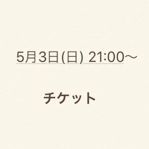 5月3日21:00のチケット