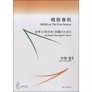 N1412 唱歌春秋(女声(児童)合唱,Pf/中西 覚/楽譜)