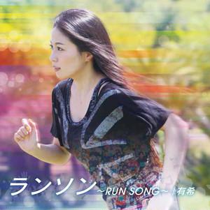 【CD】ランソン/有希