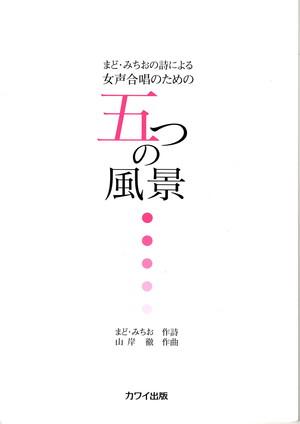 Y10i92 Itsutsu no Fuukei(Piano Female Chorus/T. YAMAGISHI/Full Score)