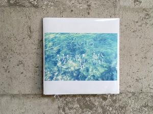 YMB(yoshinao miyamoto band) / 遊覧船