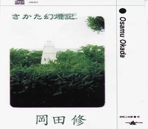 【岡田修・津軽三味線】ミニアルバム「さかた幻燈記」