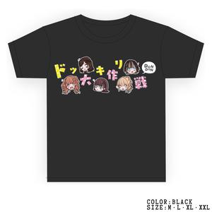 おこぷれドッキリDONDON大作戦Tシャツ (M, L, XL, XXL)