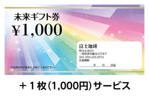 富士珈琲 1000円×11枚 有効期限:2年
