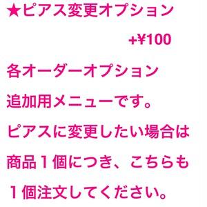 ★ピアス変更オプション¥100