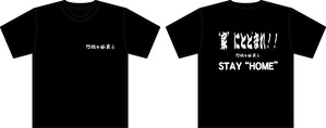 """阿佐ヶ谷家Tシャツ2020「""""家""""にとどまれ!Tシャツ」"""