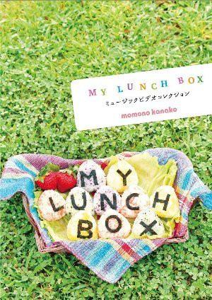 【DVD】MY LUNCH BOX ミュージックビデオ コレクション