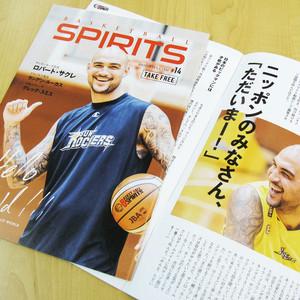 [vol.14]バスケットボールスピリッツ【フリーペーパー】