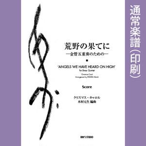「荒野の果てに」ー金管五重奏のためのー[通常楽譜]