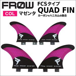★フィン★クアッドCARBONハニカム FCS対応 マゼンタ★