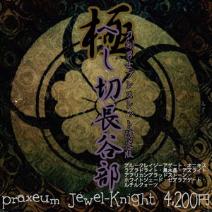 119:へし切長谷部 極ブレスレット 限定版 ver.1.01〜2