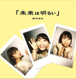 1st single 「未来は明るい」
