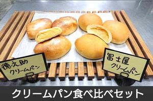 冨士屋、徳之助 クリームパン食べ比べセット3個づつ入れ