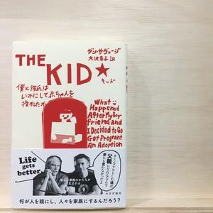 キッド―僕と彼氏はいかにして赤ちゃんを授かったか 【著】ダン・サヴェージ みすず書房