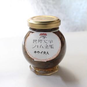 キウイ夫人 (キウイのジャム/世界文学ジャム全集)