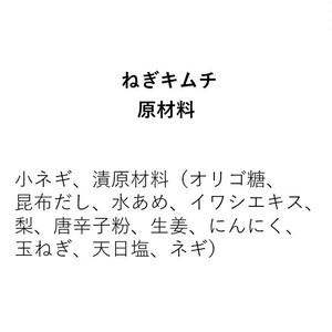 ネギキムチ(320g)