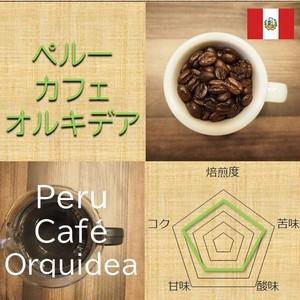 ペルー カフェ オルキデア(オーガニック) 100g
