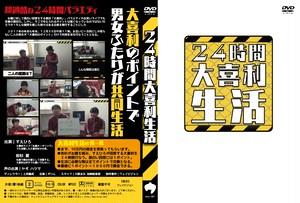 DVD「24時間大喜利生活」