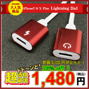 【送料無料・税込み】2ヘッドタイプ iPhone 7/8/x Lightning 2.1A コネクタ 2in1 ライトニング アダプター イヤホン変換ケーブル 充電/音楽再生/通話可能 iOS (レッド)