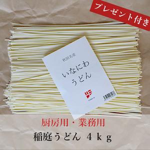 <業務用40人前>稲庭うどん 4kg(プレゼント付き)