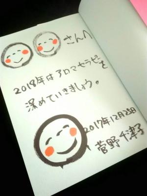 【菅野千津子サイン入り!】アロマセラピーを仕事にする改訂版(幻冬舎)