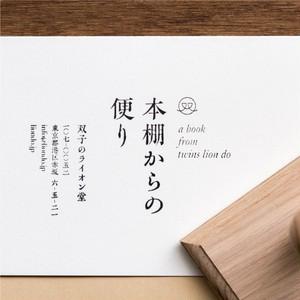 【新刊プラン】『本棚からの便り』年間便(1年間)
