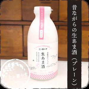 生あま酒(プレーン)