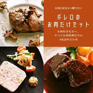 ボレロのお肉だけ 4点セット (冷凍便)