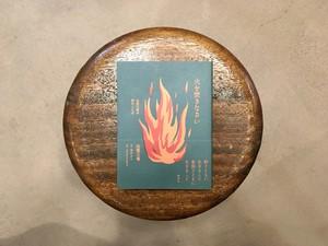 火を焚きなさい【新本】