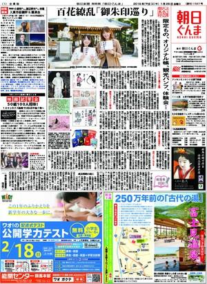 朝日ぐんま1587号(2018.1.26)