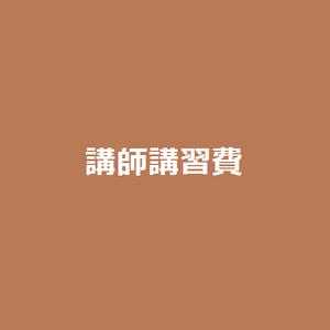 講師講習費【レジュグループ認定講座資格】