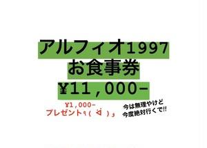 お食事券 ¥11,000-分