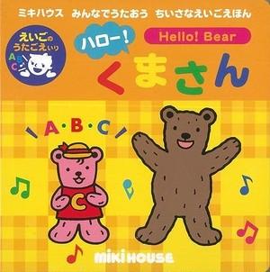 【送料込み】ミキハウス ハロー!くまさん−みんなでうたおうちいさなえいごえほん バーゲンブック 赤ちゃん 誕生日 ファーストブック