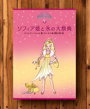 ソフィア姫と氷の大祭典(ティアラクラブシリーズ 5)