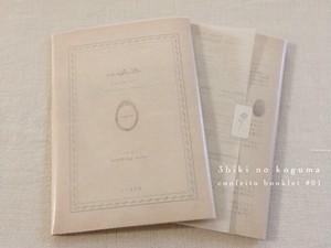 3biki no koguma confeito booklet #01