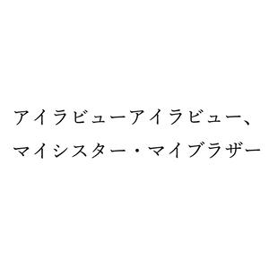 PDFデータ版台本『アイラビューアイラビュー、マイシスター・マイブラザー』