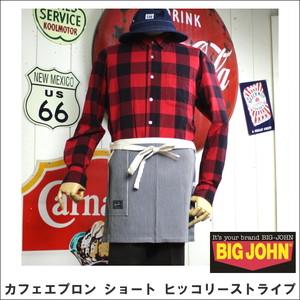 送料無料 BIG JOHN ビッグジョン VGL921 ストライプ ワーク カフェ エプロン メンズ レディース 男性用