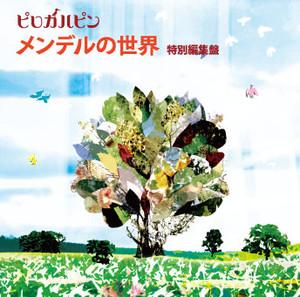 CD-R「メンデルの世界 特別編集盤」(通販・ライブ会場限定)