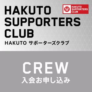 HAKUTO SUPPORTERS CLUB 入会セット(HAKUTO CREW)