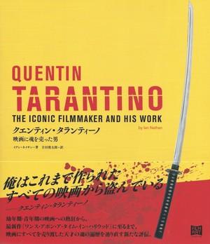 クエンティン・タランティーノ 映画に魂を売った男